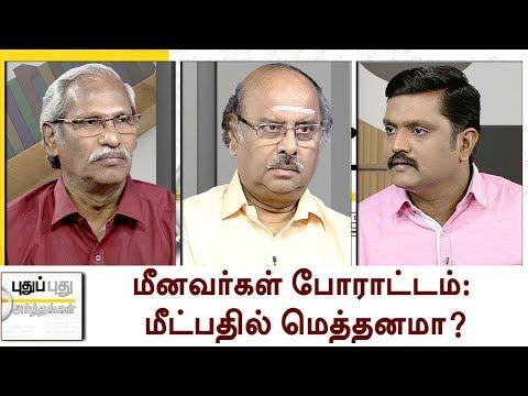 Puthu Puthu Arthangal: மீனவர்கள் போரட்டம்: மீட்பதில் மெத்தனமா? | 08/12/17 |  Puthiya Thalaimurai TV