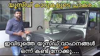 USED CARS IN KERALA WITH LOAN | USED CARS IN BEST PRICE | TEAM TECH | EPISODE 160