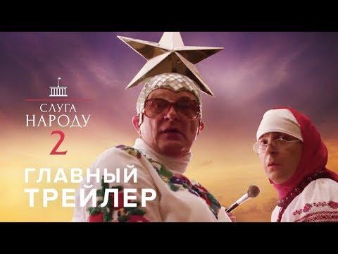 Слуга Народа 2 сезон 3 серия