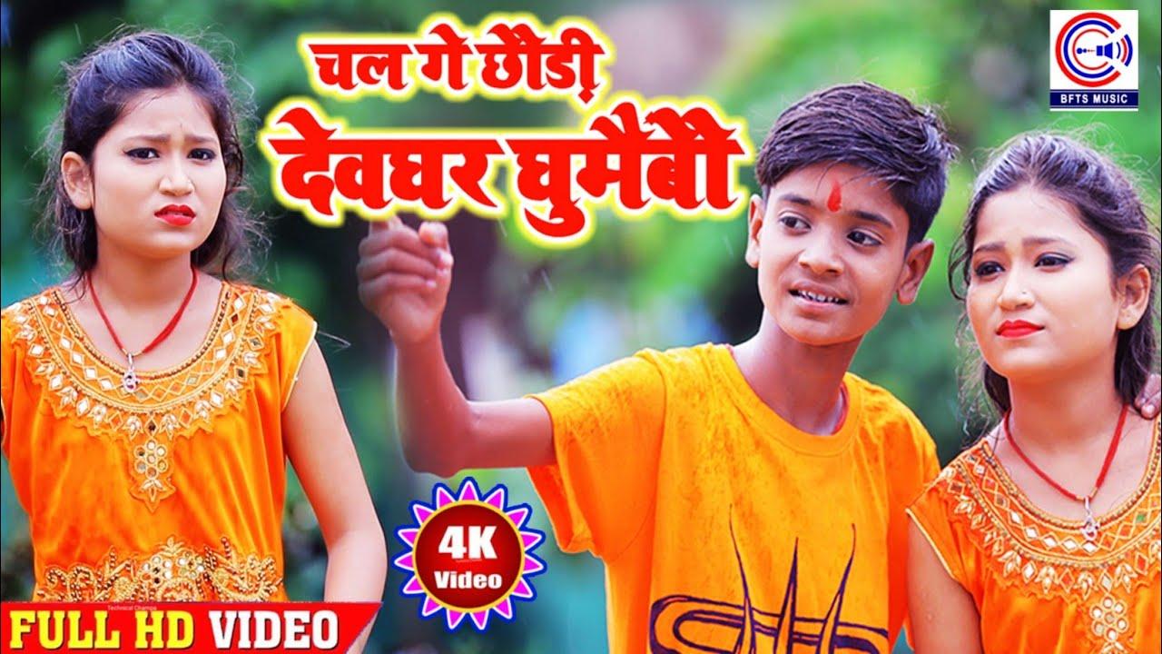 #SHAHIL_BABU और #JAY_SHREE का New मगही Bolbam #VIDEO Song💃चलगे छौड़ी देवघर घुमैबौ🕺Kanwar Geet 2020