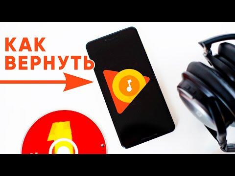 Как вернуть Google Play Music 🔥 Теперь снова ХОРОШО! 👍