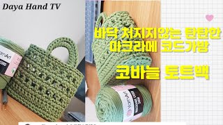 [crochet 283]/마크라메 코드가방/바닥이 처지…