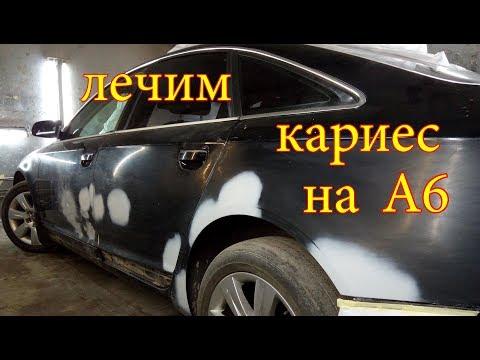 Audi A6 убираем ржавчину.