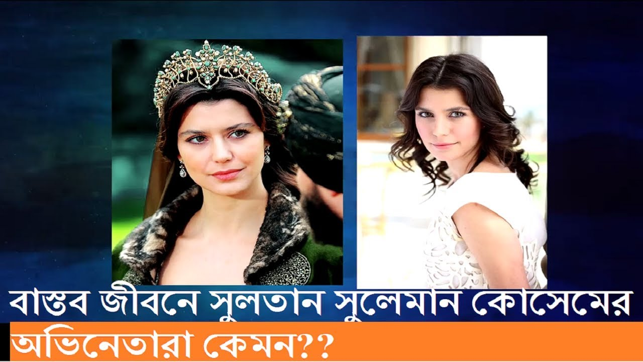 sultan suleiman kosem actor actress in real life।। Suhanur Rahaman