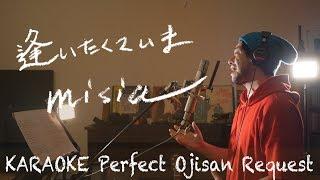 Request++「逢いたくていま」 misia  カラオケ100点おじさん Unplugged cover フル歌詞