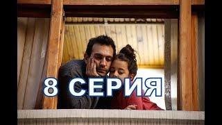 ДОЧКА описание 8 серии турецкого сериала на русском языке, дата выхода