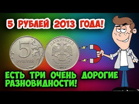 ДОРОГИЕ РАЗНОВИДНОСТИ 5 РУБЛЕЙ 2013 ГОДА. ИХ СТОИМОСТЬ И КАК РАСПОЗНАТЬ!