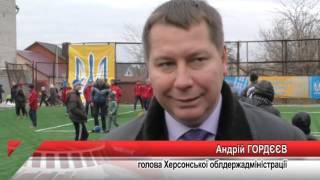 """стадіон """"Освіта"""" відкрито у Херсоні"""