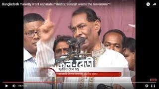 Bangladesh minority want separate ministry; Suranjit warns the Government