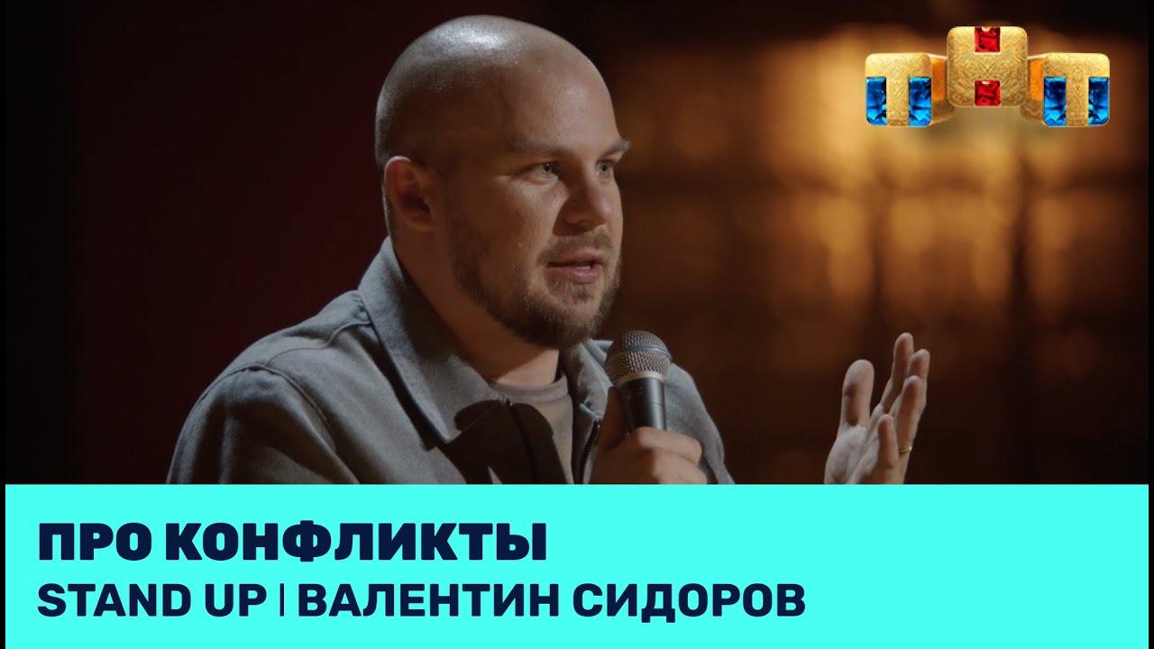 Валентин Сидоров про конфликты