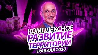 Комплексное развитие территорий: правовые регулирование с 2020 года