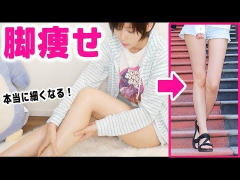 【脚やせ】私の足が細くなった方法を公開します