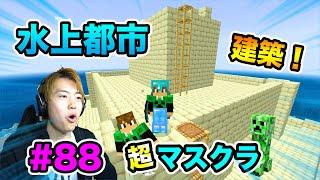 【超マスクラ】水上都市3階まで建築していくぞ!!#88【マスオのマインクラフト】