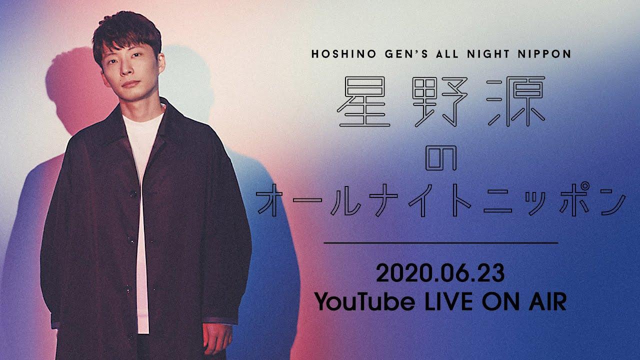 星野源のオールナイトニッポン〜ソロ10周年SP 同時生配信〜 ディレクターズ・カット