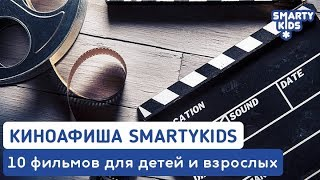 SmartyKids: ТОП 10 фильмов для просмотра с детьми