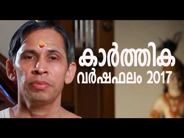Karthika I Varshaphalam 2017 I Kanippayyur Narayanan Namboodiripad