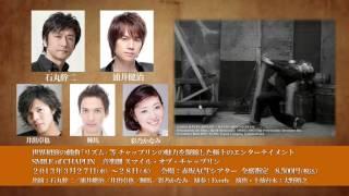 【チケット情報】 http://w.pia.jp/a/00002294/ 【公演期間・会場】3/27...