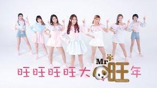 """Muse Girls """"Mr旺"""" M/V (Chinese New Year Song 2018)"""
