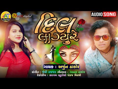 Dil Lagyure | Arjun Thakor | New Song 2019 | Gabbar Thakor | Letest Gujarati Song  2019