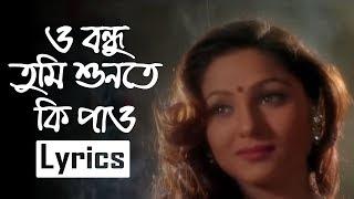 O Bondhu Tumi Sunte Ki Pao   ও বন্ধু তুমি শুনতে কি পাও   Lyrics   Globe Lyrics