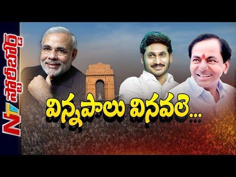 Special Focus On CM YS Jagan And CM KCR Delhi Tour || Story Board || NTV