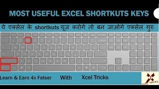 Most Useful Excel Shortcuts keys |HIndi|