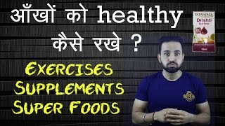 Exercises, Supplements, Foods to keep your EYES Healthy   Hindi