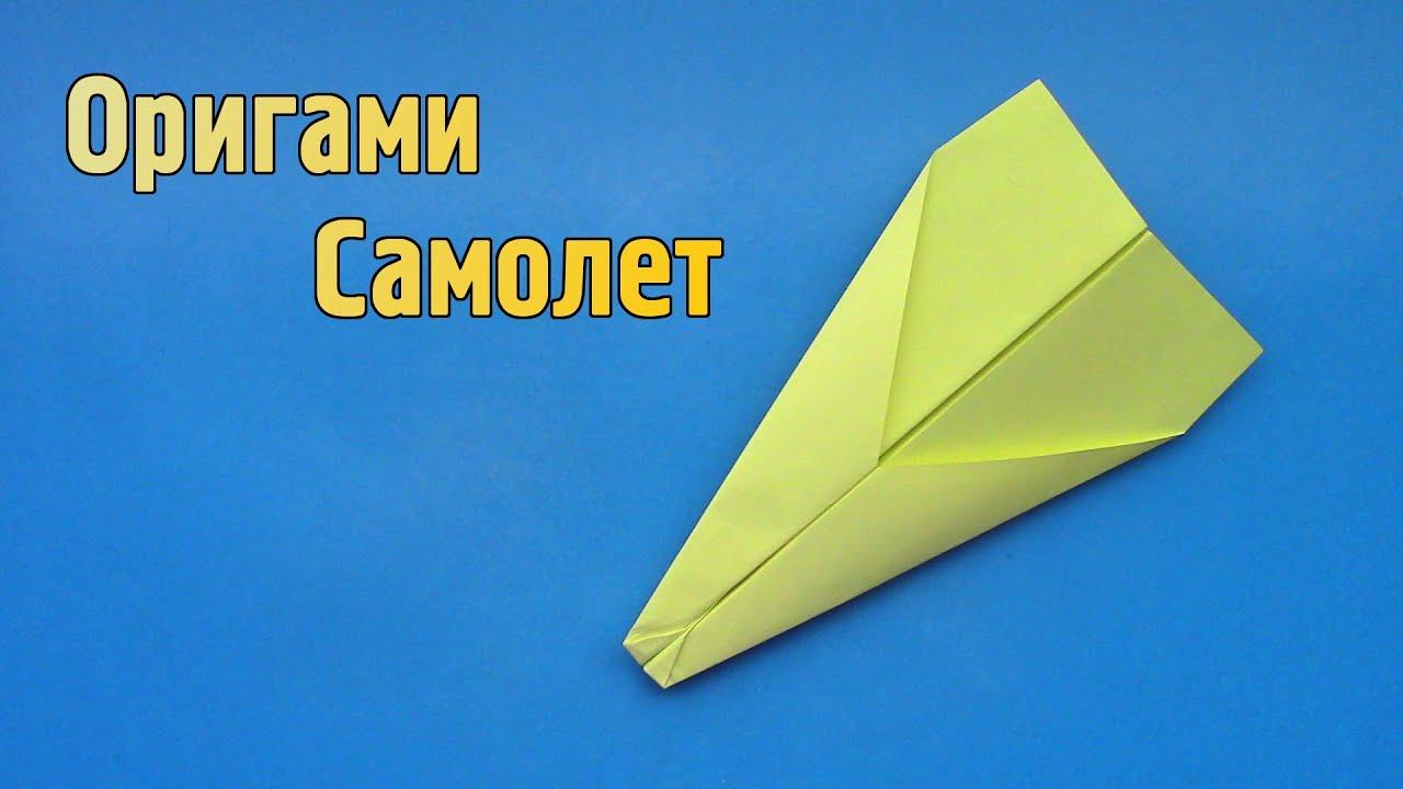 Как сделать оригами ютуб 873