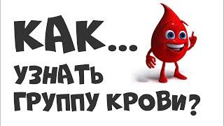 видео Анализы на группу крови