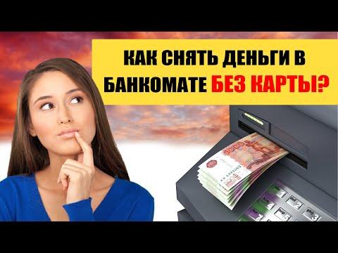 Как снять деньги в банкомате без карты?