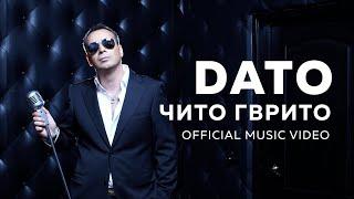DATO  Чито Гврито 2001 год (OFFICIAL MUSIC VIDEO) mp3