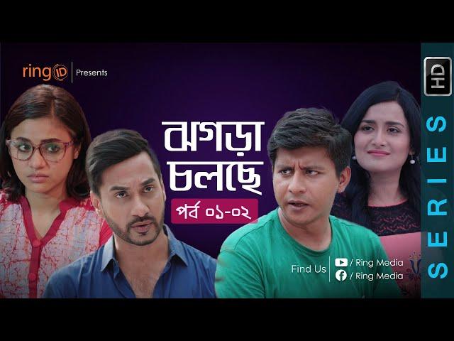 Jhogra Cholse   ঝগড়া চলছে   Shamim Hasan Sarkar  Tasnuva Tisha   Nadia   Eid Natok 2019   Ep 1-2