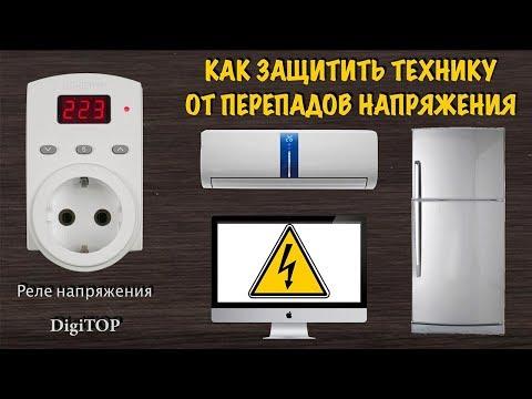 РЕЛЕ НАПРЯЖЕНИЯ VP-10AS и VP-16AS DigiTOP : защита бытовой техники от перепадов напряжения