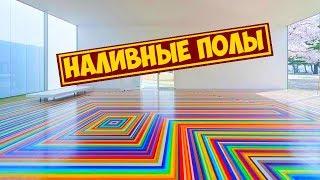 видео Наливные полы 3d в Минске