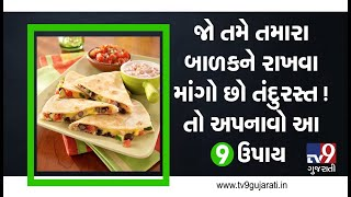 Make your children eat healthy food with these simple tricks | Tv9GujaratiNews