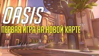 Overwatch – новая карта Oasis