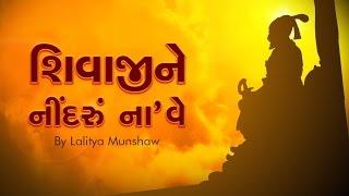 Shivaji Nu Halardu - Halarda with Lyrics | Lalitya Munshaw | Jhaverchand Meghani