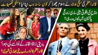 Family of Founder of Pakistan Muhammad Ali Jinnah - Fatima Jin…