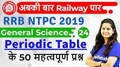 12:00 PM - RRB NTPC 2019 | GS by Shipra Ma'am | Periodic Table (Important Questions)