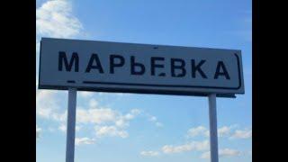 Марьевка -Родина моих предков!...