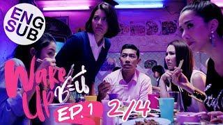 [Eng Sub] Wake Up ชะนี The Series   EP.1 [2/4]
