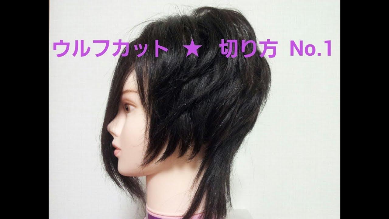 V系 髪型 メンズ ショートウルフ ヘアカット ★毛束を具現化