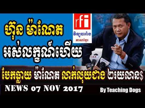 Cambodia News Today RFI Radio France International Khmer Morning Tuesday 11/07/2017