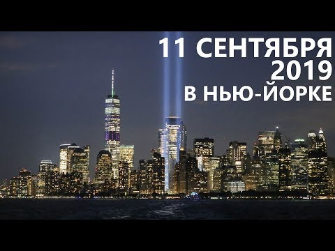 Как вспоминают 11 сентября в Нью-Йорке