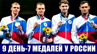 Олимпиада 2020 в Токио Итоги 9 дня для сборной России 1 золото 4 серебра и 2 бронзы Так держать