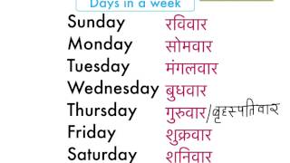 Learn hindi lesson 32 - Days in a week