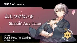 梅宮さん(CV:岡本信彦)「Don\'t Stop, I\'m Coming」