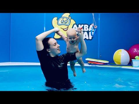 Уроки плавания для грудничков в бассейне видео