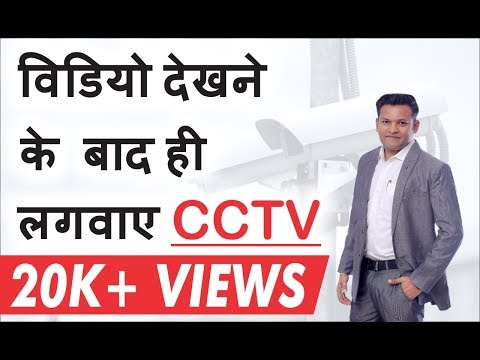 CCTV Cameras Technology In Today's Market | Hindi | Bharat Jain | Security Systems | Flashback |