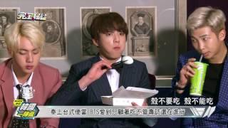 【BTS獨家來啦】BTS防彈少年團接受完娛40專訪 感受濃濃台灣味 20160614 完全娛樂 thumbnail